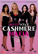 """Cashmere Mafia"" - Japanese Movie Cover (xs thumbnail)"