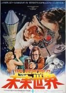 Futureworld - Japanese Movie Poster (xs thumbnail)