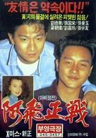 A Fei jingjyuhn - South Korean Movie Poster (xs thumbnail)