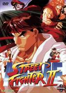 Street Fighter II Movie - French DVD cover (xs thumbnail)