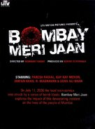 Mumbai Meri Jaan - Indian Movie Poster (xs thumbnail)