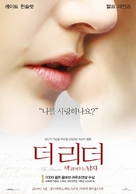 The Reader - South Korean Movie Poster (xs thumbnail)