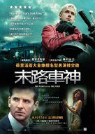 The Place Beyond the Pines - Hong Kong Movie Poster (xs thumbnail)