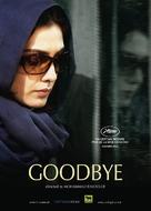 Bé omid é didar - Iranian Movie Poster (xs thumbnail)