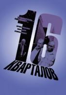 16 Blocks - Russian Movie Poster (xs thumbnail)