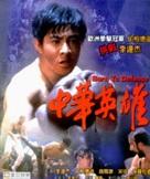 Zhong hua ying xiong - Hong Kong DVD cover (xs thumbnail)