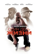A Day in the Life - Russian DVD movie cover (xs thumbnail)