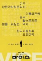 Vice - South Korean Movie Poster (xs thumbnail)