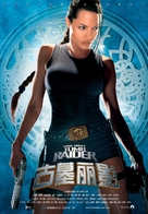 Lara Croft: Tomb Raider - Chinese Movie Poster (xs thumbnail)