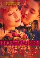 Youyuan jingmeng - Chinese poster (xs thumbnail)