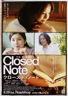 Closed Note - Japanese Movie Poster (xs thumbnail)
