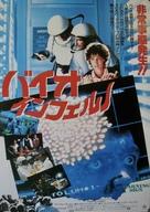 Warning Sign - Japanese Movie Poster (xs thumbnail)