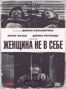A Woman Under the Influence - Russian Movie Cover (xs thumbnail)