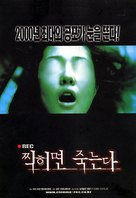 Zzikhimyeon jukneunda - South Korean Movie Poster (xs thumbnail)