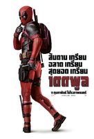 Deadpool - Thai Movie Poster (xs thumbnail)