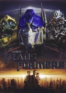Transformers - French DVD movie cover (xs thumbnail)