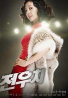 Woochi - South Korean Movie Poster (xs thumbnail)