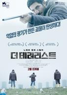 Abluka - South Korean Movie Poster (xs thumbnail)