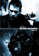 Blade Runner - DVD cover (xs thumbnail)