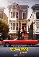 """""""Fuller House"""" - Japanese Movie Poster (xs thumbnail)"""