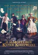 The Personal History of David Copperfield - Greek Movie Poster (xs thumbnail)