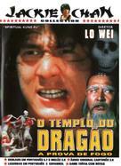 Spiritual Kung Fu - Brazilian Movie Poster (xs thumbnail)