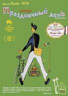 Jour de fête - Russian DVD cover (xs thumbnail)