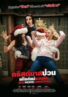 A Bad Moms Christmas - Thai Movie Poster (xs thumbnail)