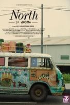 North 24 Kaatham - Indian Movie Poster (xs thumbnail)