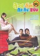 Suay sink krating zab - Thai Movie Cover (xs thumbnail)