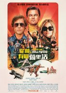Once Upon a Time in Hollywood - Taiwanese Movie Poster (xs thumbnail)