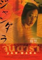 Jan Dara - Japanese poster (xs thumbnail)