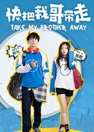 """Take My Brother Away"" - Chinese Movie Poster (xs thumbnail)"