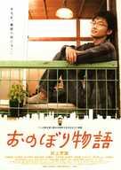 Onobori monogatari - Japanese Movie Poster (xs thumbnail)