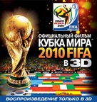 The Official 3D 2010 FIFA World Cup Film - Russian Movie Cover (xs thumbnail)