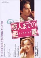 Before Sunrise - Japanese Movie Poster (xs thumbnail)