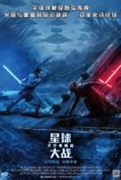 Star Wars: The Rise of Skywalker - Chinese Movie Poster (xs thumbnail)