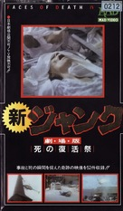 Faces of Death IV - Japanese Movie Cover (xs thumbnail)