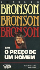 Città violenta - Brazilian VHS cover (xs thumbnail)