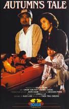 Chou tin dik tong wah - Hong Kong Movie Poster (xs thumbnail)