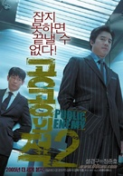 Another Public Enemy - South Korean poster (xs thumbnail)