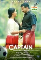 Captain - Lebanese Movie Poster (xs thumbnail)