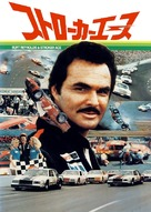 Stroker Ace - Japanese Movie Cover (xs thumbnail)