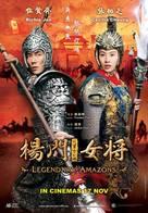 Legendary Amazons - Malaysian Movie Poster (xs thumbnail)