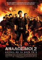 The Expendables 2 - Greek Movie Poster (xs thumbnail)