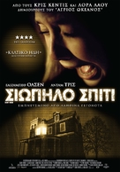 Silent House - Greek Movie Poster (xs thumbnail)