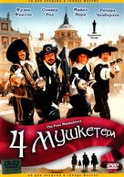 The Four Musketeers - Russian Movie Cover (xs thumbnail)