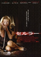 Cellular - Japanese Movie Poster (xs thumbnail)
