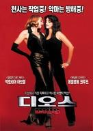 Sin Noticias De Dios - South Korean Movie Poster (xs thumbnail)