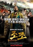 Tong que tai - South Korean Movie Poster (xs thumbnail)
